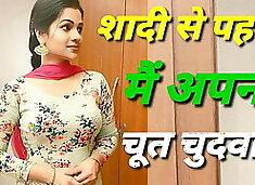 Shadi Se Pahle Main Apni Chut Chdwai Hindi Sexy Story Video